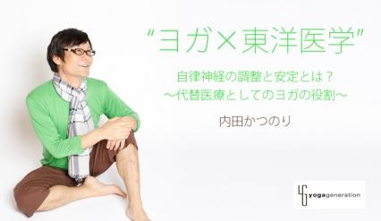"""""""ヨガ×東洋医学"""" 体験ワークショップ"""